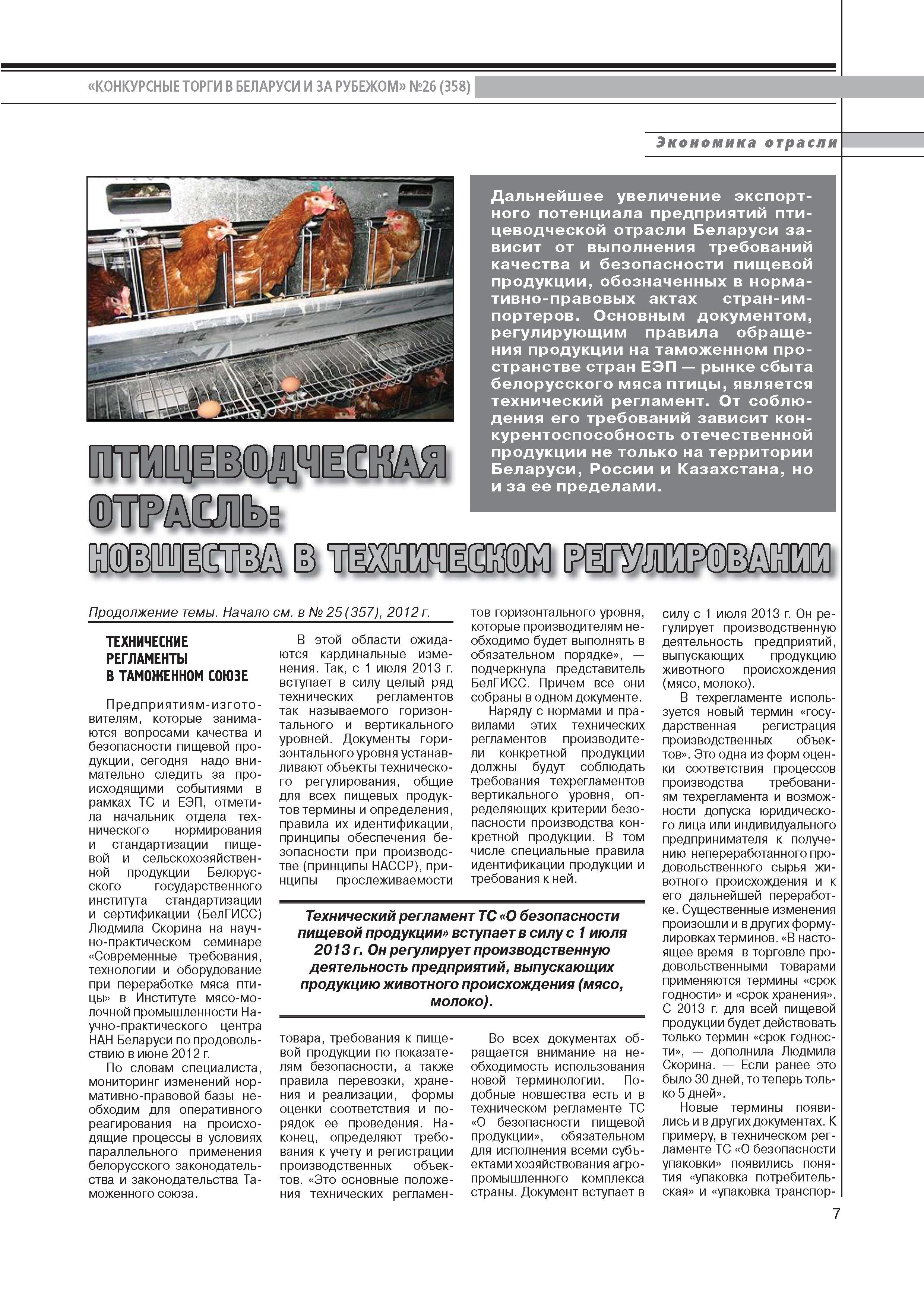 Журнал конкурсные торги в Беларуси и за рубежом